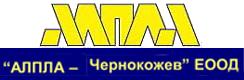 """АЛПЛА – ЧЕРНОКОЖЕВ"" ЕООД"